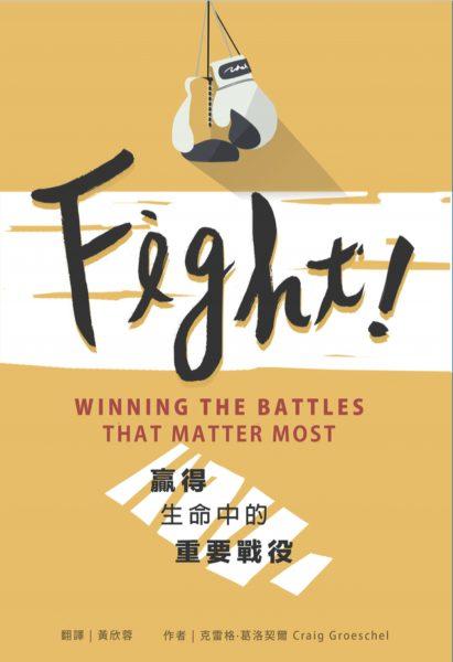 書封-Fight!