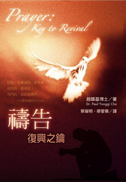 禱告:復興之鑰