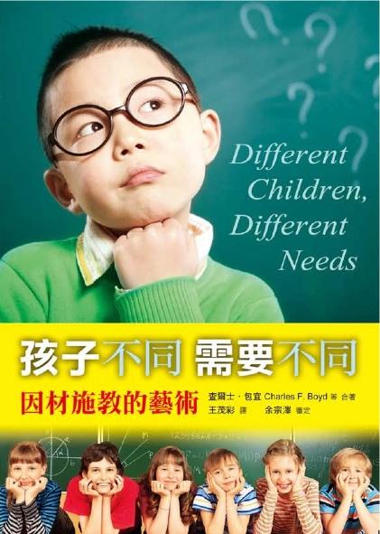 9803孩子不同需要不同(新版)