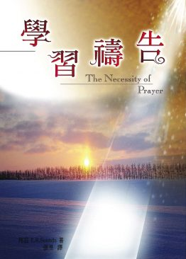 8703學習禱告