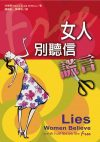女人別聽信謊言