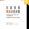 20214 在基督裡得自由的步驟手冊-優惠
